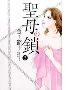 聖母の鎖(2)(ジュールコミックス)