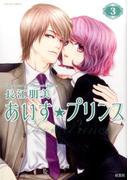 あいす☆プリンス 3 (JOUR COMICS)