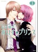 あいす☆プリンス(3)(ジュールコミックス)