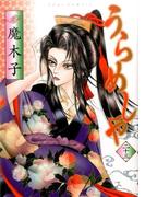 うらめしや(23)(ジュールコミックス)