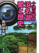 浜名湖 愛と歴史