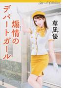 煽情のデパートガール (双葉文庫 Say‐Ai Collection)(双葉文庫)