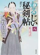 わるじい秘剣帖 書き下ろし長編時代小説 8 あっぷっぷ (双葉文庫)(双葉文庫)