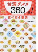 台湾グルメ350品!食べ歩き事典 ポケット版 (双葉文庫)(双葉文庫)
