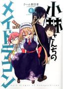小林さんちのメイドラゴン 6 (ACTION COMICS)(アクションコミックス)