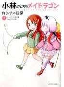 小林さんちのメイドラゴンカンナの日常 2 (ACTION COMICS)(アクションコミックス)