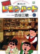 BARレモン・ハート 32 気持ちがすごくあったかい!!〈酒コミック〉 (アクションコミックス)(アクションコミックス)