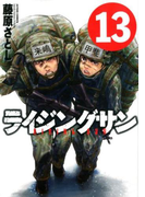 ライジングサン 13 (ACTION COMICS)(アクションコミックス)