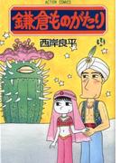 鎌倉ものがたり 34 (アクションコミックス)