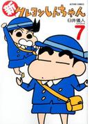 新クレヨンしんちゃん 7 (ACTION COMICS)(アクションコミックス)