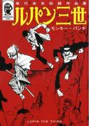ルパン三世 単行本未収録作品集 (ACTION COMICS)(アクションコミックス)