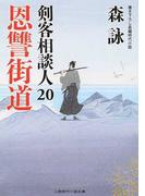 恩讐街道 剣客相談人20 (二見時代小説文庫 剣客相談人)(二見時代小説文庫)