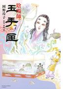 陰陽師玉手匣 7 (YOUNG ANIMAL COMICS)(YOUNG ANIMAL COMICS)