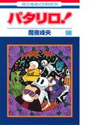 パタリロ! 98 (花とゆめCOMICS)(花とゆめコミックス)