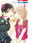 トナリはなにを食う人ぞ 3 (花とゆめCOMICS)(花とゆめコミックス)