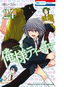 俺様ティーチャー 24 Mafuyu's story of the final year (花とゆめCOMICS)