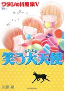 ワタシの川原泉 5 笑う大天使 (花とゆめCOMICSスペシャル)(花とゆめコミックス)