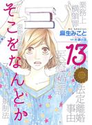 そこをなんとか 13 (花とゆめCOMICSスペシャル)(花とゆめコミックス)