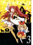 プリンセスビヨリ 3 (ヤングガンガンコミックス)(ヤングガンガンコミックス)
