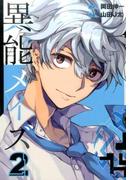 異能メイズ 2 (ガンガンコミックス)(ガンガンコミックス)