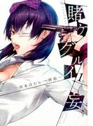賭ケグルイ妄 1 (ガンガンコミックスJOKER)