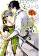 死神と銀の騎士 6 (GFC)(Gファンタジーコミックス)