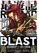 最遊記RELOAD BLAST 3 特装版 (IDコミックス/ZERO-SUMコミックス)