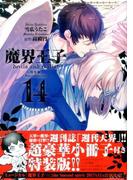 魔界王子devils and realist 14 特装版