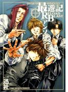 最遊記RELOAD BLASTアンソロジー (ZERO−SUM COMICS)(ZERO-SUMコミックス)