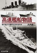 高速艦船物語 船の速力で歴史はかわるのか