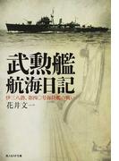 武勲艦航海日記 伊三八潜、第四〇号海防艦の戦い