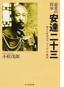 慈愛の将軍安達二十三 第十八軍司令官ニューギニア戦記