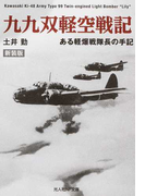 九九双軽空戦記〈新装版〉