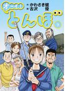 オーイ!とんぼ 7(ゴルフダイジェストコミックス)