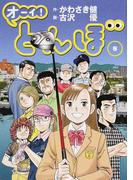 オーイ!とんぼ 8(ゴルフダイジェストコミックス)