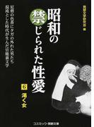 昭和の禁じられた性愛 6 渇く女 (コスミック・禁断文庫)(コスミック文庫)