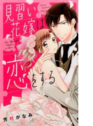 見習い花嫁は恋をする (MISSY COMICS)