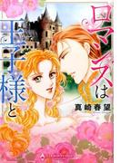 ロマンスは王子様と (EMERALD COMICS)