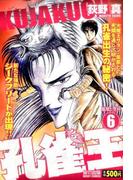 孔雀王 6 鳳凰と聖杯 (ミッシィコミックス)(ミッシィコミックス)