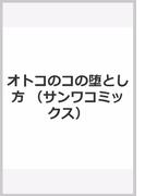 オトコのコの堕とし方 (サンワコミックス)