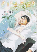 2119 9 29 (CHOCOLAT BUNKO)(ショコラ文庫)