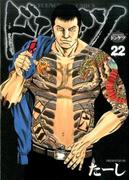 ドンケツ 22 (YKコミックス)(YKコミックス)