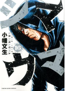 シマウマ 16 (YKコミックス)
