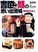 吉田類の思い出酒場 路地裏の味編 (コミック)