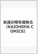 友達の母を寝取る (KAIOHSHA COMICS)