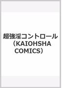 超強淫コントロール (KAIOHSHA COMICS)