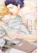 おとなのなつやすみ (KAIOHSHA COMICS)