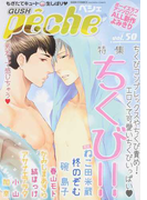 GUSH pêche vol.50 もぎたてキュート・生しぼり♥ (KAIOHSHA COMICS)