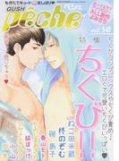 GUSH pêche vol.50 もぎたてキュート・生しぼり♥ 特集ちくび!! (KAIOHSHA COMICS GUSH COMICS)(GUSH COMICS)