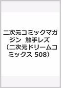 二次元コミックマガジン  触手レズ (二次元ドリームコミックス 508)